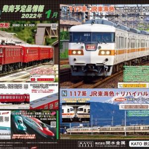 【Nゲージ鉄道模型新製品情報】KATO 2022年1月新製品発表!117系 JR東海色【ポスター画像あり】