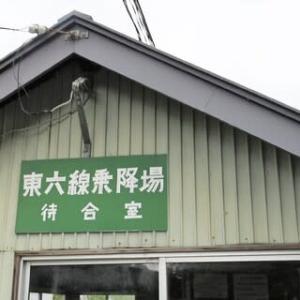 JR北海道 宗谷本線 東六線駅