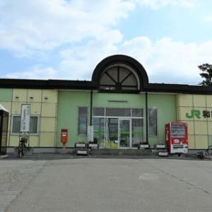 JR北海道 宗谷本線 和寒駅
