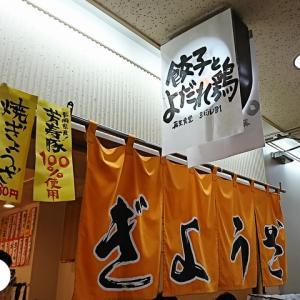 大阪駅前第3ビルB1の餃子やさん!餃子とよだれ鶏 再生食堂