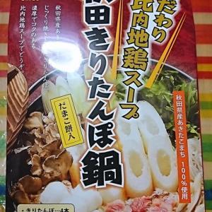 お家できりたんぽ鍋を楽しむ!秋田きりたんぽ鍋