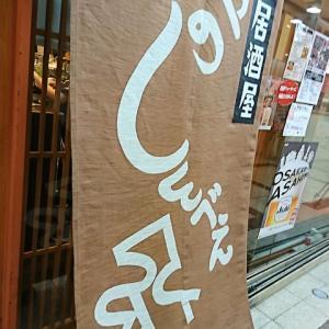 大阪駅前第3ビルB1!おでんと鴨蕎麦居酒屋 じんべえ