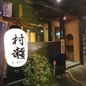新潟の郷土料理が食べれるお店!個室居酒屋 村瀬 本町本店