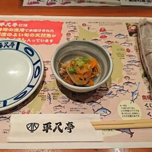 毎週日曜と祝日はお寿司半額♪平八亭京橋別館店