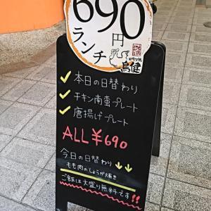 ランチは3種類!炭焼地鶏 鳥健 天神橋店