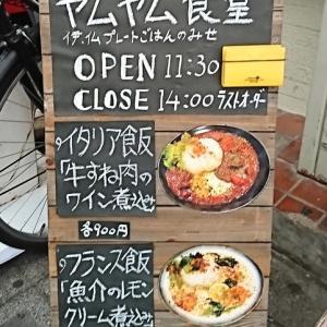 メニューを週替わり!多国籍プレートランチのお店!ヤムヤム食堂