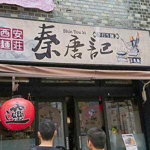 あなたはビャンビャン麺を知っていますか?秦唐記