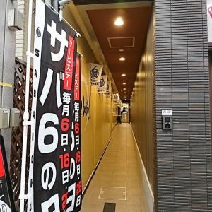 毎月6のつく日はサバ6の日!サバ6製麺所 南森町店