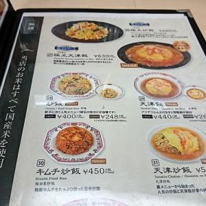 天津炒飯!餃子の王将 南森町