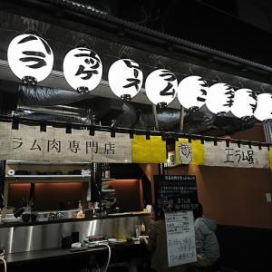 京阪高架下商店街のエル・京橋でジンギスカン!正ラム屋