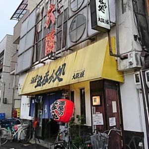 守口市駅の立ち飲み屋さん!酒屋の立呑み処 大阪城