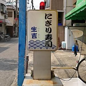 布施でお得な寿司ランチ!にぎり寿司 生吉