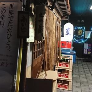 日本酒を愉しむ!飲喰処 直