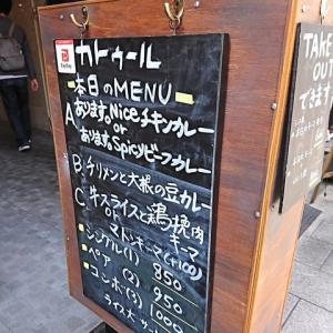 松屋町筋沿いにできたスパイスカレー店!CURRY&NICE カトゥール