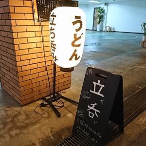 本場の讃岐うどんが食べれる立ち飲みやさん!立ち呑み 大阪イチマルマルマル