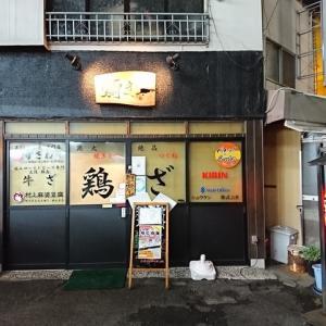焼鳥&中華を食べて、飲んで満腹♪矢沢ファンのマスターに元気をもらえるお店♪焼き鳥 鶏ざ