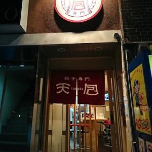 北浜の餃子居酒屋でチョイ飲み!餃子専門 天包 (餃子専門 tenhou)