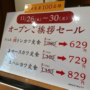 パナンテ京阪天満橋の新店!とんかつ さくら亭
