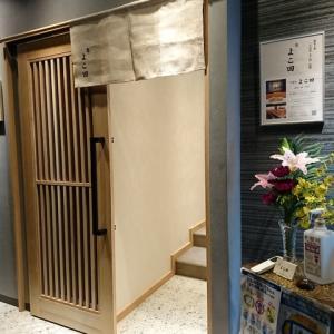 江戸前寿司と天ぷらのコースを愉しむ!鮨 よこ田