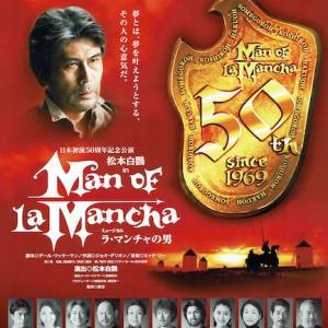 【観劇】ラ・マンチャの男