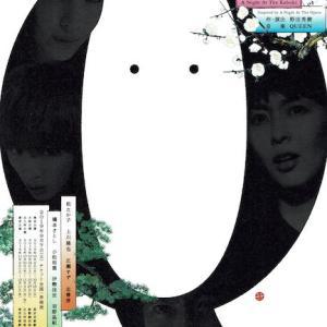 【観劇】『Q』:A Night At The Kabuki (NODA・MAP 第23回公演)