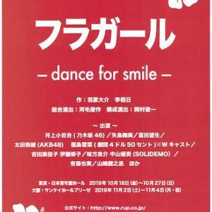 【観劇】フラガール - dance for smile -