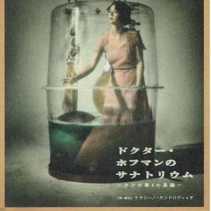 【観劇】ドクター・ホフマンのサナトリウム 〜カフカ第4の長編〜