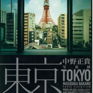 【写真展】東京(中野正貴写真展)
