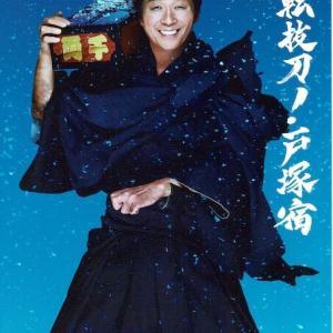 【観劇】七転抜刀!戸塚宿