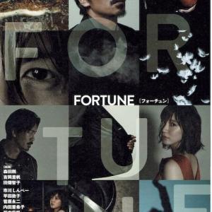 【観劇】FORTUNE(フォーチュン)