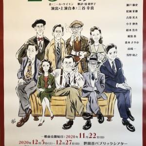 【観劇】23階の笑い
