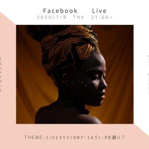 今夜もFacebookライブやります♡