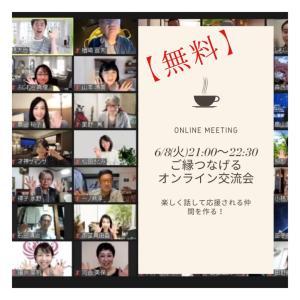 【無料】オンライン交流会の招待状