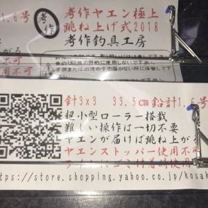 """""""考作ヤエン極上リニューアル""""届いた!"""