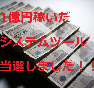 1ヶ月で1億円を稼いだツールのモニターに当選しました!!!!