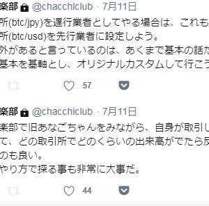 ちゃっち倶楽部メンバー必見! 旧あなごちゃんの裏技公開!!!