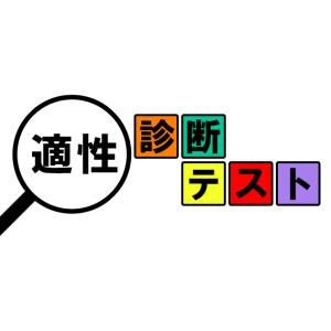 ちゃっち倶楽部メンバー注目! 優位性発見診断テスト!!!