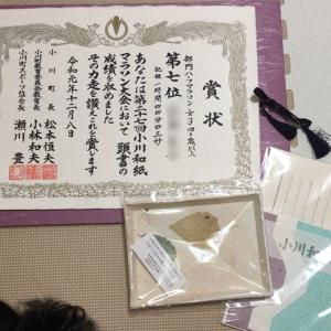 【入賞】小川和紙マラソン
