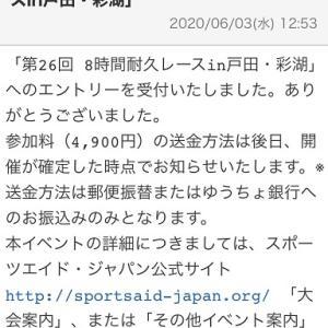 彩湖8耐 ポチっとな(´・ω・`=)