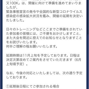 【遅報】富士登山競走抽選結果と、柴又は延期