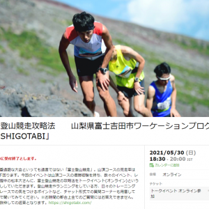 富士登山競走攻略法