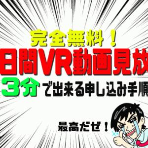 【PICMO】3分で出来る!「確実に0円」で14日間VR動画見放題を見る手順【無料】