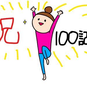 【祝100記事記念】ブログ開始9か月目の底辺ブロガーがやって良かった事とやらなきゃ良かった事をまとめてみたよ!