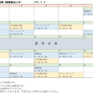 8月教室カレンダー訂正
