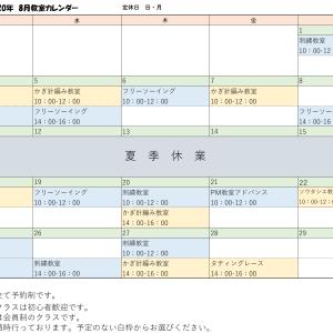 8月教室カレンダーさらに訂正 ごめんね