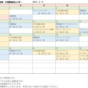 11月教室カレンダー