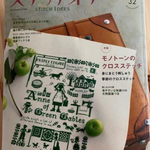 ステッチイデー Vol.32入荷しました!