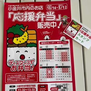 小金井市応援弁当!