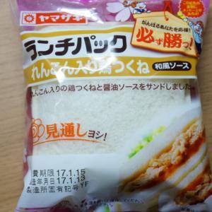 受験生頑張れ! ランチパック「れんこん入り 鶏つくね 和風ソース」を食べてみた!(?)