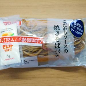 ヤマザキ 「こだわりソースの焼きそばパン」食べた!うめぇ。